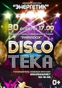Концерт «DiscoTeka» в Ангарске