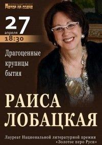 Вечер «Драгоценные крупицы бытия» в Иркутске