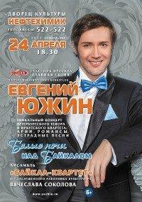 Концерт Евгения Южина в Ангарске