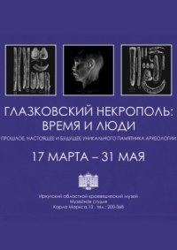 Выставка «Глазковский некрополь: время и люди» в Иркутске
