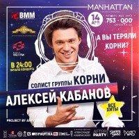 Концерт Алексея Кабанова в Иркутске