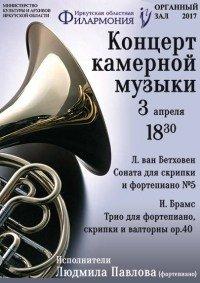 Концерт камерной музыки в Иркутске