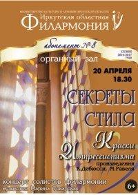 Концерт «Краски Импрессионизма» в Иркутске