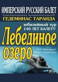 Балет «Лебединое озеро» в Иркутске