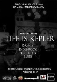 Концерт группы «Life is Kepler» в Иркутске