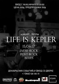 Концерт группы «Life is Kepler»