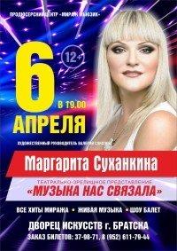 Концерт Маргариты Суханкиной в Братске