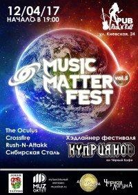 Фестиваль «MUSIC MATTER FEST vol.5» в Иркутске