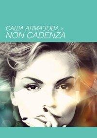 Концерт группы «Non Cadenza» в Иркутске