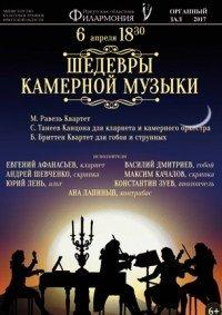 Концерт «Шедевры камерной музыки» в Иркутске