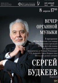 Вечер органной музыки в Иркутске
