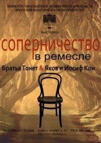Выставка «Соперничество в ремесле» в Иркутске