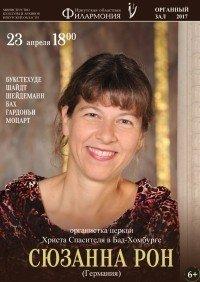 Концерт органной музыки в Иркутске