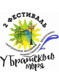 Закрытие фестиваля «У Братского моря» в Братске