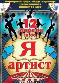 Цирковое шоу «Я артист» в Ангарске