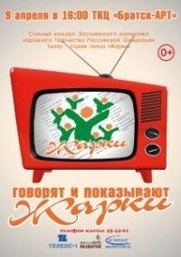 Концерт театра-студии танца «Жарки» в Братске