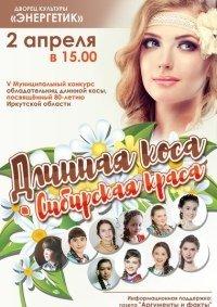 Конкурс «Длинная коса — сибирская краса» в Ангарске