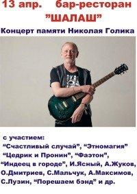 Концерт памяти Николая Голика в Ангарске