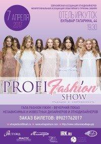 Вечерний показ «Profi Fashion show. Традиции и современность» в Иркутске