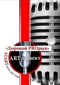 Арт-проект «Хоровой PROрыв». Первый тур в Братске