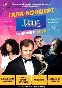 Гала-концерт фестиваля «Джаз на Байкале» в Иркутске