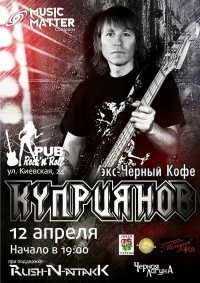 Концерт Игоря Куприянова в Иркутске