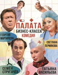 Спектакль «Палата бизнес-класса» в Красноярске