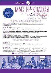 Мастер-классы «Profi Fashion show. Традиции и современность» в Иркутске