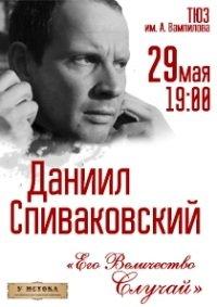 Творческий вечер Даниила Спиваковского