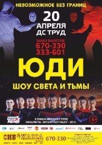 «ЮДИ. Шоу света и тьмы» в Иркутске