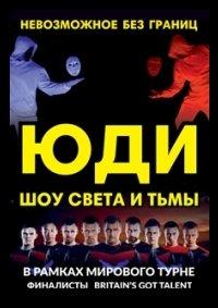 ЮДИ «Шоу света и тьмы»