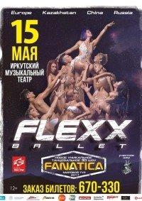 Шоу-балет «FLEXX» в Иркутске