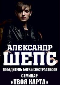 Семинар Александра Шепса в Иркутске