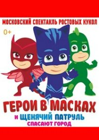Шоу «Герои в масках и щенячий патруль спасают город»