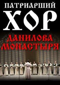 Концерт Патриаршего хора Данилова монастыря