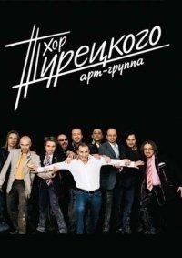 Концерт «Хора Турецкого»