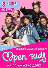 Концерт группы «Open Kids»