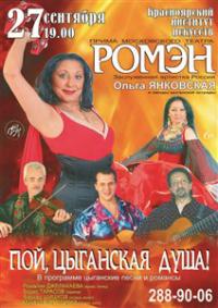 Концерт Ольги Янковской и театра «Ромэн»