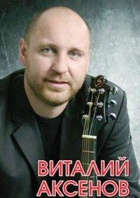 Концерт Виталия Аксёнова в Красноярске