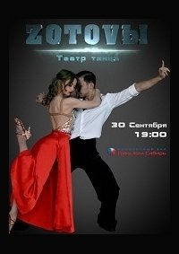 Концерт театра танцев «ZOTOVы»