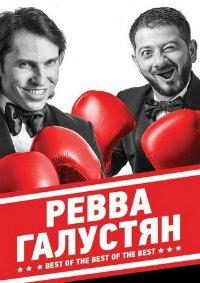 Шоу Реввы и Галустяна