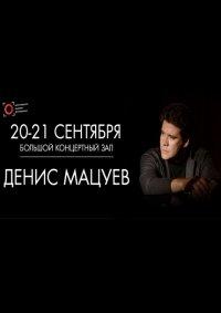 Денис Мацуев и Симфонический оркестр филармонии