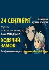 Концерт «Ходячий замок» в Красноярске