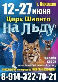 Цирк на льду «Гранд Сафари» афиша мероприятия