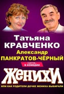 Спектакль «Женихи» в Улан-Удэ
