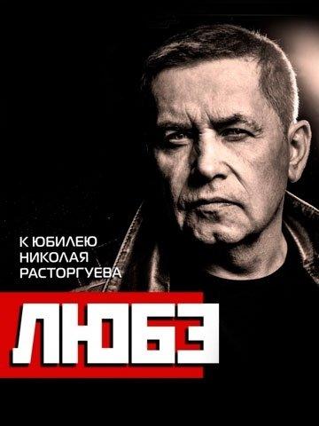 Концерт группы «Любэ» в Красноярске