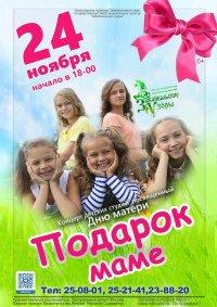 Концерт детских студий «Подарок маме»
