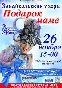Праздничный концерт «Подарок маме»