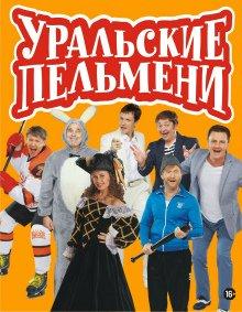 Шоу «Уральские пельмени» в Улан-Удэ