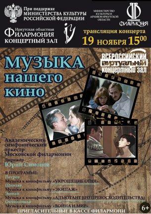 Виртуальный концерт «Музыка нашего кино»
